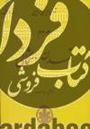 تمدن ایران زمین 2 (تمدن اشکانی)