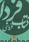 تمدن ایران زمین 3 (تمدن ساسانی)