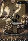 ایران عصر قاجار (از دید مونتابونه عکاس ایتالیایی)