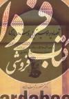 تصاویر موسیقایی در شعر پارسی