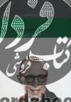 به یاد میهن (زندگی و شعر ملک الشعرا بهار)