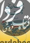 جهان بینی و حکمت مولانا