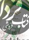 گفتارهایی در حقوق کار ایران