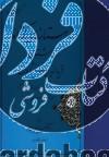 گزینه سخن پارسی ج11- داستانهای کوتاه از مثنوی عطار نیشابوری، با معنی واژهها و...