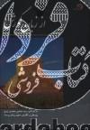 از زبان کورش (تاریخ ایران باستان از ورود آریایی ها به ایران تا سقوط هخامنشیان)