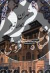 تهران روزگاران قدیم