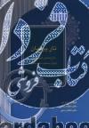 تار پرنیان (شرح مصور گزیده ای از دیوان مسعود سعد سلمان)