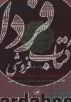 ابن خلدون و علوم اجتماعی (گفتار در شرایط امتناع علوم اجتماعی در تمدن اسلامی)