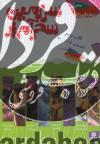 سرزمین سحرآمیز (مجموعه دوم،جلدهای16تا30)