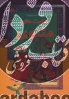 مجموعه ادبیات کهن (حکایت های مثنوی)،(3جلدی)