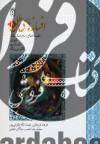 افسانه های ملل 8 (افسانه های:خردمند مکار،کچل،نامادری،گاو بی رنگ)