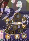 مجموعه 14 قصه 14 معصوم (14جلدی)