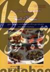 تغذیه برای سلامتی (تغذیه و رژیم غذایی با سالادها)