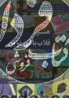 هنر قلاب بافی نوین