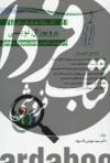 تکنیک های طلایی در پروپوزال نویسی(راهنمای کاربردی نگارش پروپوزال دانشگاهی)