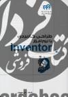 طراحی کاربردی با نرم افزار Inventor