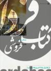 از ایران چه می دانم؟(مشهد)