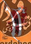 یک عمر (گزیده غزلهای یکدست مذهبی،عرفانی صائب و استقبال های صائب از حافظ)