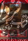 هنر کارهای کریستالی و مهره بافی 1 (الگانس)