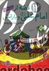 قصههایی از امام علی(ع) و یارانش، بانگاهی به نهجالبلاغه- مجموعه 12جلدی