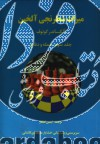 میراث شطرنجی آلخین 3 (حمله و دفاع)