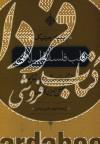 قلب فلسفه ی اسلامی- در جستجوی خودشناسی در تعالیم افضل الدین کاشانی