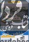 نقشه جدید سیاحتی و گردشگری شهر شاهین شهر اصفهان کد 528