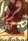 ملکه کافر نفر تیتی (سرگذشت همسر اخناتون (آمن هوتپ چهارم) فرعون مصر)
