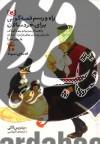 راه و رسم قصهگویی برای خردسالان- راهنمای مربیان، مادران، پدران، معلمان و کتابداران همراه با 40قصه