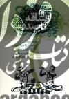 از ساقه تا صدر (شعر و زندگی شعرای تاجیکستان در قرن بیستم)