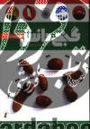دانشنامه ی نوجوان گنج دانش (طبیعت)