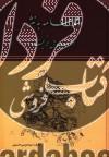 شاهنامه به نثر (از سیاوش تا کیخسرو)