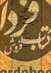 بوی خوش آشنایی- حافظ، سعدی، مولوی- گزیده زیبا ترین غزل ها