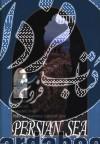 سفر در ایران 1 (دریای پارس)،(انگلیسی)