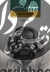 مجموعه اشعار سیدعلی صالحی ج3
