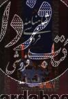 متن کامل شاهنامه فردوسی (2جلدی)