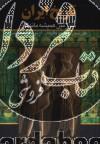 تاریخ ایران (سرزمین همیشه ماندگار)