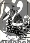 تایپوگرافی شخصیت های شاهنامه