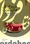 ضرب المثل های برگزیده از ایران و جهان (5000 امثال و حکم فارسی،ترکی،تاتی،عربی،اروپایی و...)