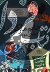 رمان کودک ج73- مدرسهی عجیب و غریب 10- خانم مارکوزه، راهنمای موزه