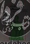 فرهنگ و تمدن ایرانی ج1- سرگذشت شعر در ایران