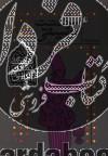 فرهنگ و تمدن ایرانی ج3- سرگذشت موسیقی در ایران