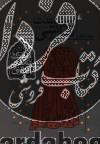 فرهنگ و تمدن ایرانی ج2- سرگذشت نقاشی در ایران