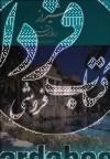 شیراز دروازه تمدن