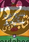 رمان کودکان68- سرزمین سحرآمیز، جلدهای 41 تا 44