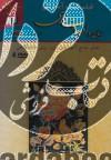 فیلم کمک آموزشی زبان و ادبیات فارسی دوره پیش دانشگاهی