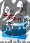 آموزش زبان فارسی به روش نصرت persian learning (DVD)
