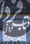 پیشوایی فراتر از زمان:درآمدی بر نظام فکری و عملی امام موسی صدر