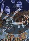حماسه های ایرانی (از اوستا تا شاهنامه)