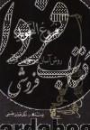 فروغ التجوید:روش آسان در خواندن قرآن